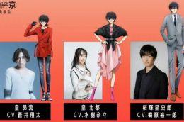 TV动画《东京巴比伦 2021》宣布追加声优