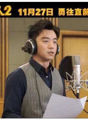 跑男郑恺加入了动画片《疯狂原始人2》的配音