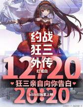 《约会大作战狂三外传:红与白篇》12月20日正式上映,约战迷不容错过