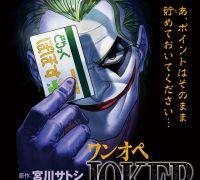 漫画《一人当家JOKER》第1话于连载开始