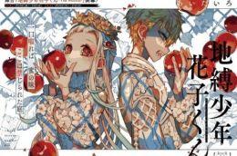 人气漫画《地缚少年花子君》公开最新的彩色插图