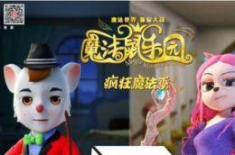 """动画电影《魔法鼠乐园》发布""""上映倒数计时5天""""海报"""