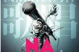 日本漫画《NANA》中国版影视改编启动  名为《娜娜》陈正道执导