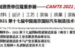 2021第十七届中国南京国际汽车制造技术与装备及材料展览会