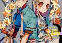 漫画《地缚少年花子君》第15卷封面及最新杂志封面公开