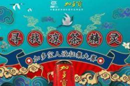 """近5万元奖金等你瓜分!""""寻找凉茶精灵之旅"""" 加多宝人设征集大赛"""