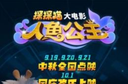 动画大电影《探探猫人鱼公主》将于10月1日在全国上映